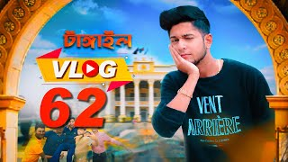 Tawhid Afridi Tangail Vlog 62