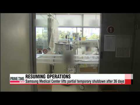 Samsung Medical Center fully reopens after MERS outbreak   삼성서울병원 오늘 재개원... 메르스