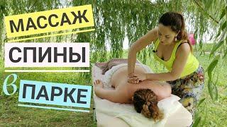I. МАССАЖ СПИНЫ в парке   l. Back MASSAGE