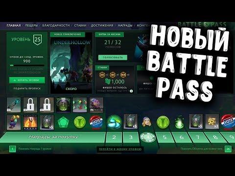 видео: НОВЫЙ КОМПЕНДИУМ 2018 ДОТА 2 - battle pass 2018 dota 2