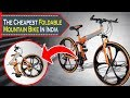 The Cheapest Foldable Mountain Bike In India | Everything You Need To Know | InfoTalk