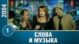 """Сериал всех времен! """"Слова и Музыка"""" (1 серия) Русские мелодрамы, фильмы"""