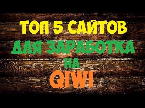 Топ 5 сайтов с выводом на Киви (Заработок в интернете на Qiwi)