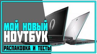 Alienware 17 R5 ► Ігровий Ноутбук. Огляд, розпакування і тести в іграх
