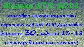 Фото Физика ЕГЭ 2018 Типовые варианты ФИПИ под редакцией М.Ю. Демидовой вариант 30 разбор заданий 13 18