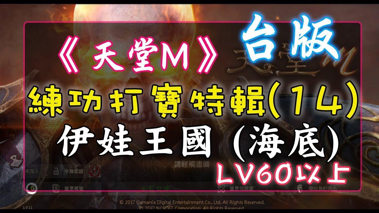 《天堂M》打寶練功特輯(14) 伊娃王國海底 – LV60以上 (古今/BS/練功/打寶) - YouTube