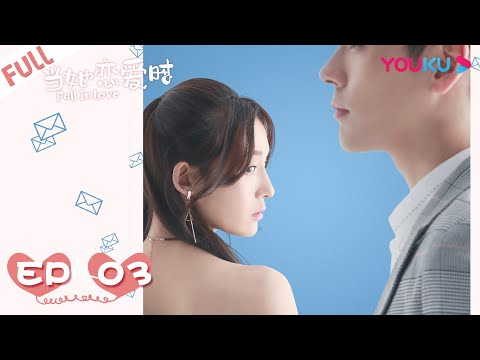 【Eng/Indo Sub】当她恋爱时 03 Fall In Love Ep03