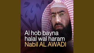 Al Hob Bayna Halal Wal Haram