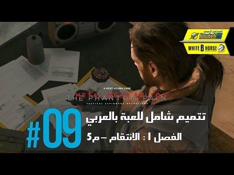 Metal Gear Solid 5 The Phantom Pain - PC/AR - WT #09 -  الفصل 1  -  المهمة 5: تخطي السياج