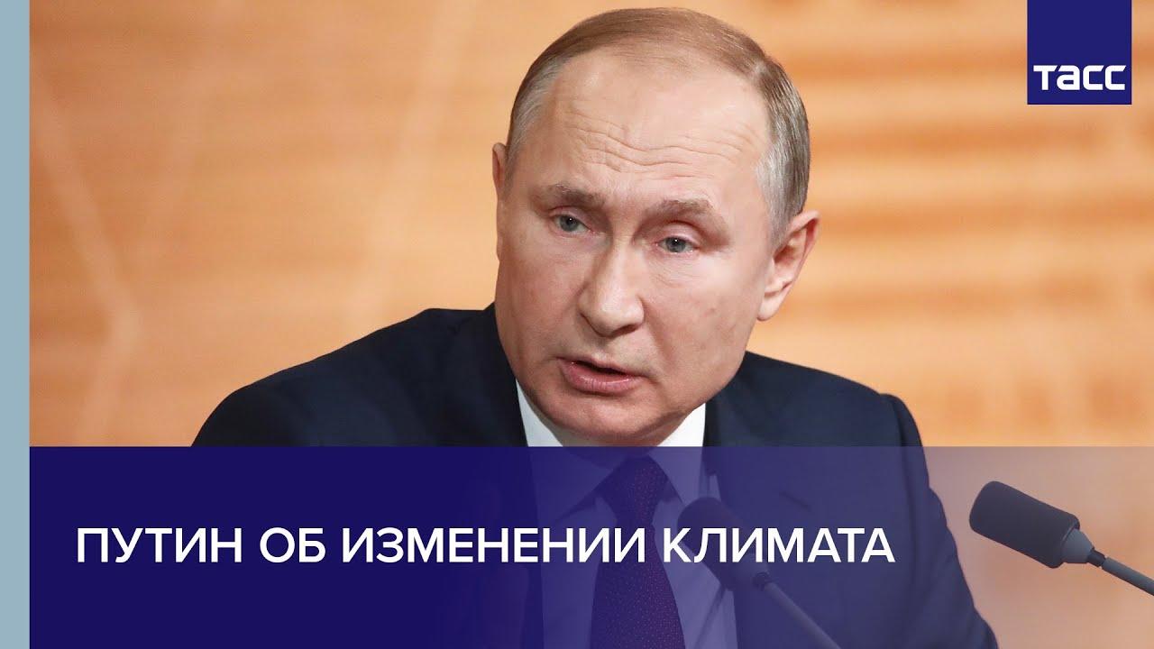 Путин об изменении климата. Большая пресс-конференция 2019