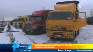 Российские дальнобойщики грозят перекрыть трассы из-за платного проезда