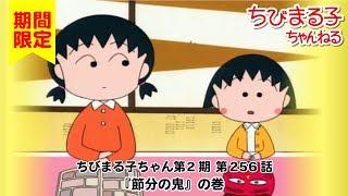ちびまる子ちゃん アニメ 第2期 第256話「節分の鬼」の巻 ちびまる子ちゃん 検索動画 6