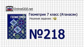 Задание № 218 — Геометрия 7 класс (Атанасян)