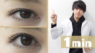 【簡単】たった3分で デカ目 を作るマッサージ【HUGE EYES】【How to make eyes bigger】