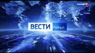 """Выпуск """"Вести Урал"""" в 8-00 (Россия 1 (+2) 18.04.20)"""