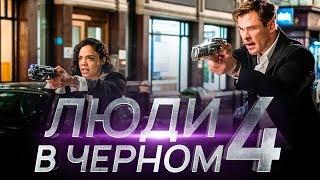 Люди в черном 4: Интернэшнл [Обзор] / [Трейлер 2 на русском]