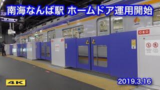 南海なんば駅 初のホームドア運用開始 2019.3.16【4K】