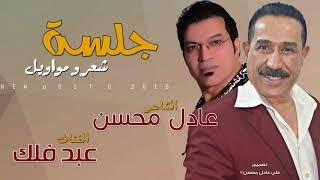ضيم الي بيه - عبد فلك عادل محسن 2018 جديد وحصريا