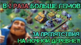 В 2 раза БОЛЬШЕ гемов с ночной деревни в clash of clans?!
