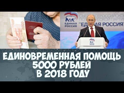 Единовременная помощь 5000 рублей в 2018 году