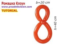 ВОСЬМЁРКА цифра 8 ИЗ ДЛИННЫХ ШАРОВ ШДМ своими руками Balloon Number 8 eight TUTORIAL