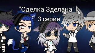 """Сериал """"Сделка Зделана"""" 3 серия / на русском"""