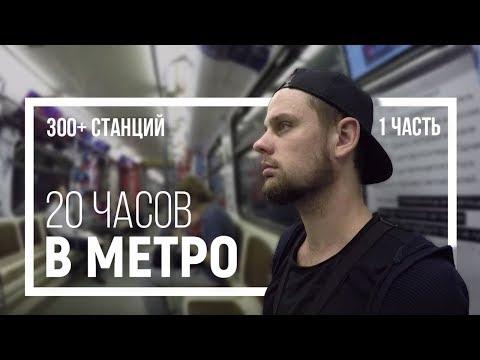 20 часов в метро (часть 1)