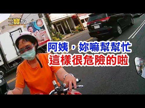 (阿姨的突擊)妳嘛幫幫忙,這樣騎車很危險的啦