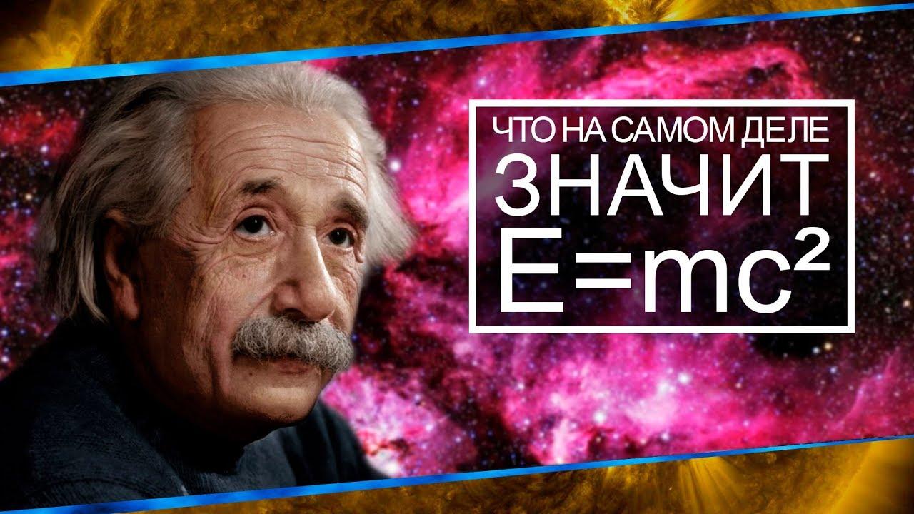 Что на самом деле значит E=mc²? [PBS Digital Studios]