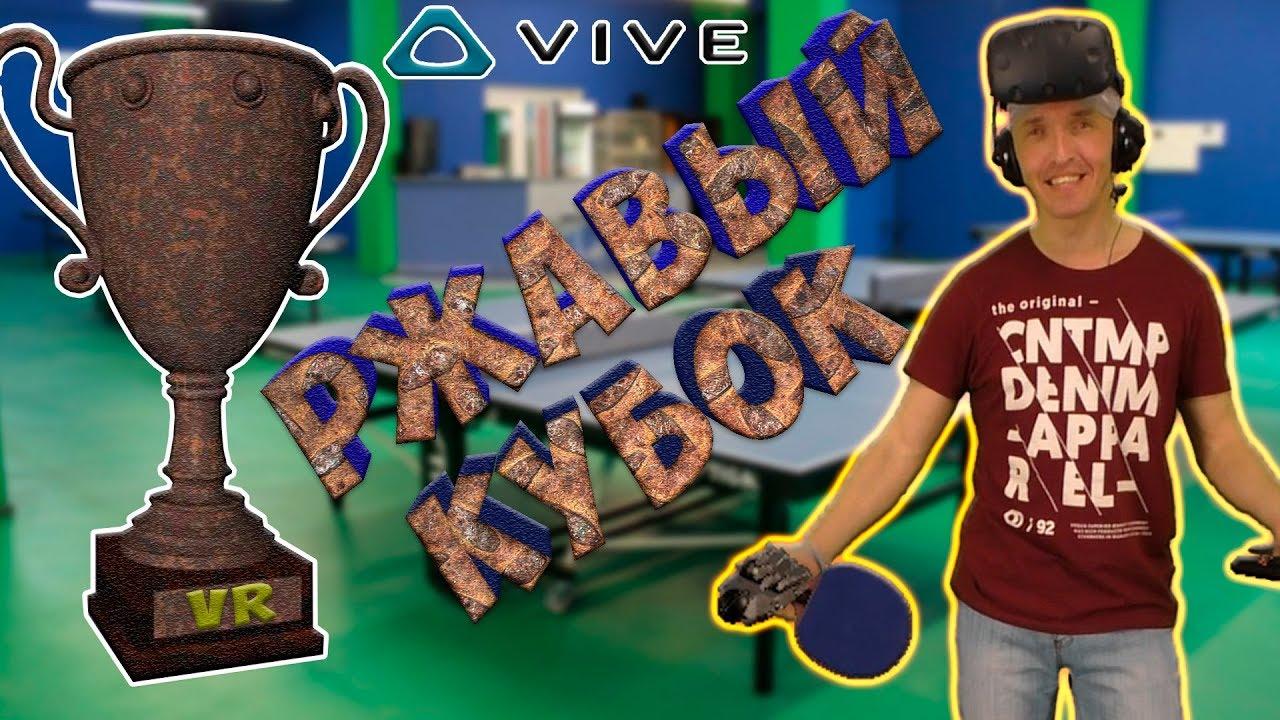 <b>Table Tennis</b> VR с HTC VIVE