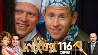 Кухня   Сезон 6   Серия 16 (116)