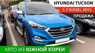 hyundai Tucson 1.7 diesel 2015/Авто из Кореи
