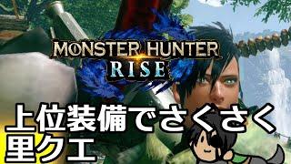 【MONSTER HUNTER RISE】上位装備でサクサク里クエ【ホロスターズ/荒咬オウガ】