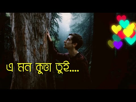 Sad Status | Sad Whatsapp Status | Bengali Sad Status | Sad Love Status | By My Unfinished Story