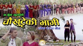 New Deuda Song 2075/2018 | Chaukhuttyaki Bhagi- Sobha Thapa & Arjun Bhul Ft. Roji & Puspa