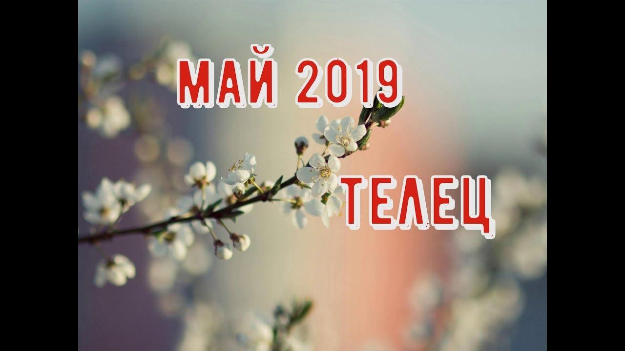 ТЕЛЕЦ-май 2019 таро прогноз.Расклад таро на колоде мадам Ленорман.
