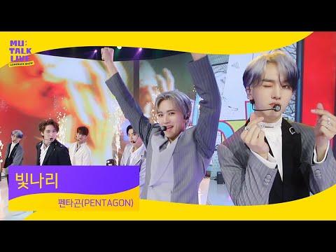 펜타곤(PENTAGON) _ 빛나리(Shine)   컴백쇼 뮤톡라이브   후이 홍석 신원 여원 옌안 유토 키노 우석