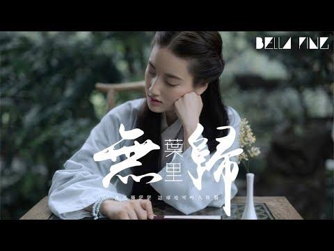 葉里 - 無歸【歌詞字幕 / 完整高清音質】♫「經年不知情 往事隨風去...」Ye Li - No Return