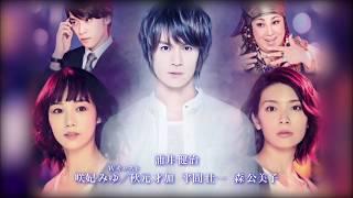 シアタークリエ2018年8月公演 ミュージカル『ゴースト』 プロモーション...