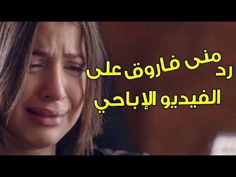 اول رد رسمي من'مني فاروق' على فيديو الخاص بها مع شيماء الحاج ' ناااار !!