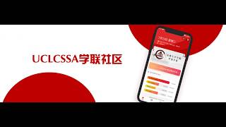 UCLCSSA Community App Promo - WeChat Web App