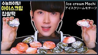 (ENG SUB) ASMR 수능대박! 아이스크림 찹쌀떡 모찌 리얼사운드 먹방! Ice cream Mochi eating sounds Mukbang show アイスクリーム餅
