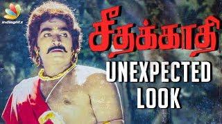 Seethakathi : Vijay Sethupathi's Second Look | Hot Tamil Cinema News