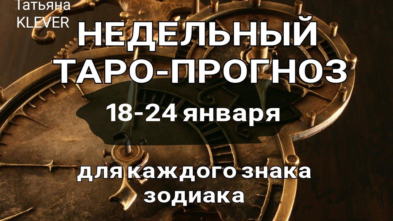 🔥Таро прогноз НЕДЕЛЬНЫЙ /18-24  января 2021года/. Гадание на Ленорман. Онлайн таро. - скачать с YouTube бесплатно