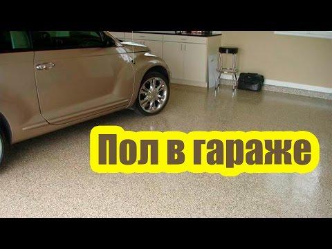 видео: ПОЛ В ГАРАЖЕ