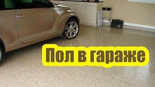 видео Резиновое покрытие для гаража на пол: виды и устройство