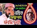 18/04/2019Hajaribag ||পবিত্র কুরআন অবমাননাকারী নাস্তিক সিফাত উল্লাহর ফাঁসি চাই||Elyasur RahmanJihadi