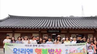 강남데시앙파크 오리엔 마을밥상1일 농촌체험 201907…