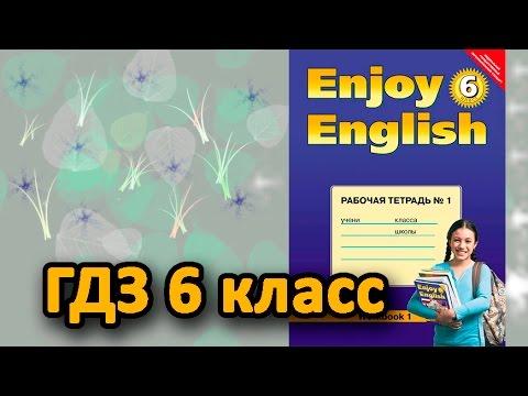 ГДЗ рабочая тетрадь английский язык 6 класс Комарова, Ларионова: