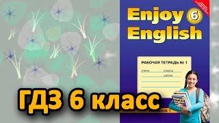 видео ГДЗ по английскому языку для 6 класса Enjoy English М.З. Биболетова